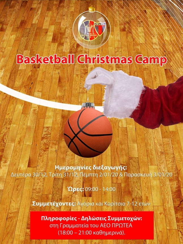 Basketball Christmas Camp